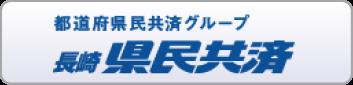 都道府県民共済グループ 長崎県民共済ウェブサイト