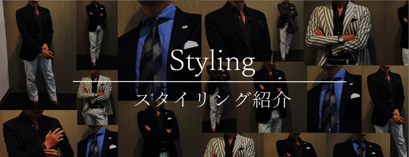 スタイリング